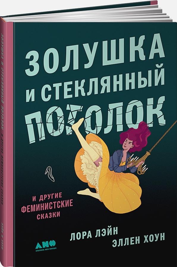 Лейн Лаура, Хоун Эллен - Золушка и стеклянный потолок: и другие феминистские сказки обложка книги
