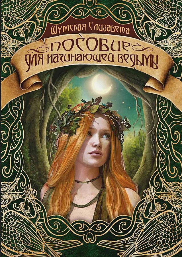 Шумская Е. - Пособие для начинающей ведьмы обложка книги