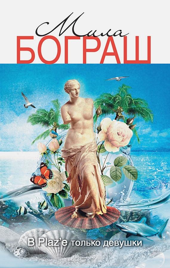 Мила Бограш - В Plaz`е только девушки обложка книги