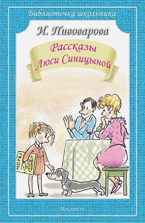 Пивоварова Ирина Михайловна - Рассказы Люси Синицыной (мяг) обложка книги