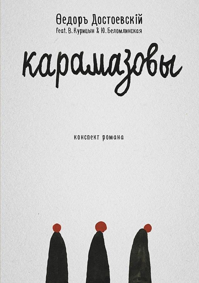 Достоевский Ф.М. - Карамазовы: роман в сокращении. Достоевский Ф.М. обложка книги