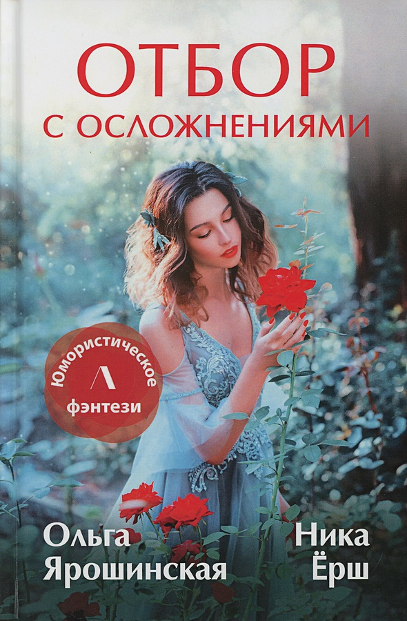 Ярошинская О., Ерш Н. - Отбор с осложнениями обложка книги