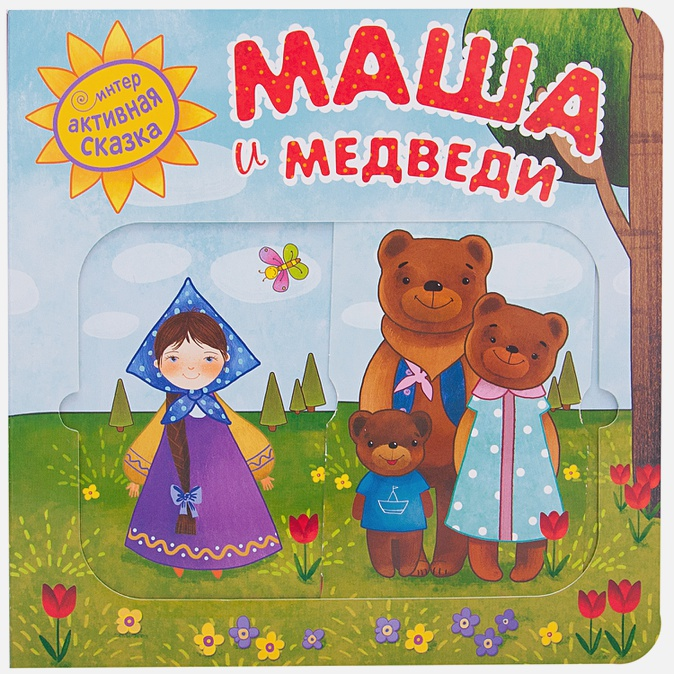 Магай Н. . - Интерактивная сказка. Маша и медведи обложка книги