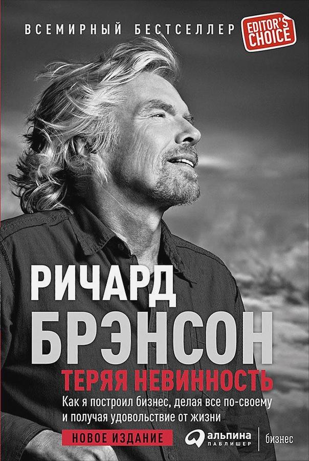 Брэнсон Р. - Теряя невинность: Как я построил бизнес, делая все по-своему и получая удовольствие от жизни обложка книги