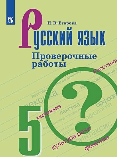 Егорова Н. В. - Егорова. Русский язык. Проверочные работы. 5 класс обложка книги
