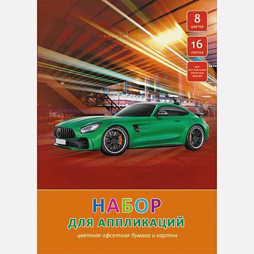 Стильный автомобиль (16 л. 8 бум.,8 карт. )