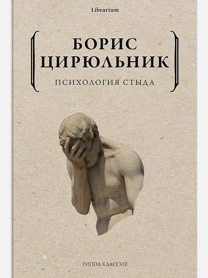 Цирюльник Б. - Психология стыда обложка книги