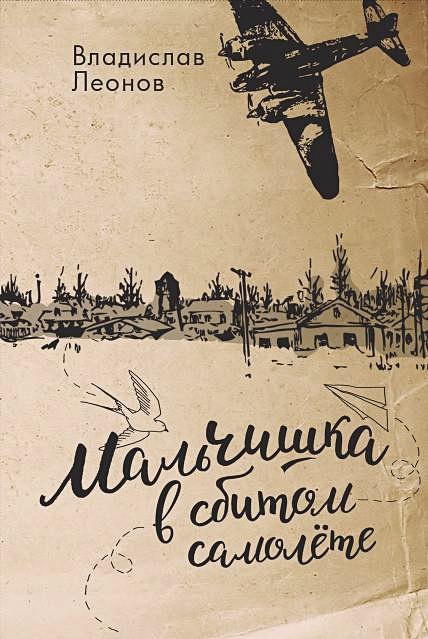 Леонов В.Н. - Мальчишка в сбитом самолете. Леонов В.Н. обложка книги