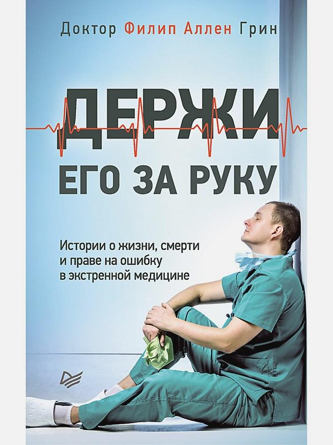 Грин  Ф. - Держи его за руку. Истории о жизни, смерти и праве на ошибку в экстренной медицине обложка книги