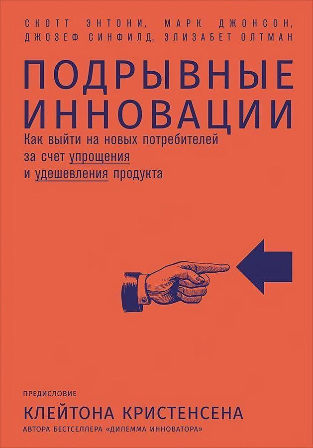 Олтман Э.,Синфилд Д.,Джонсон М.,Энтони С. - Подрывные инновации: Как выйти на новых потребителей за счет упрощения и удешевления продукта обложка книги