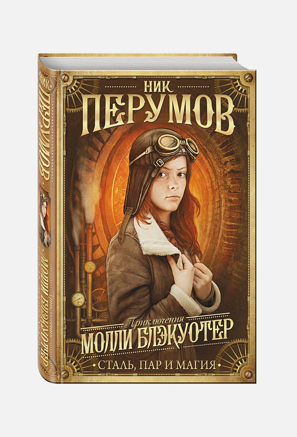 Ник Перумов - Молли Блэкуотер. Сталь, пар и магия обложка книги
