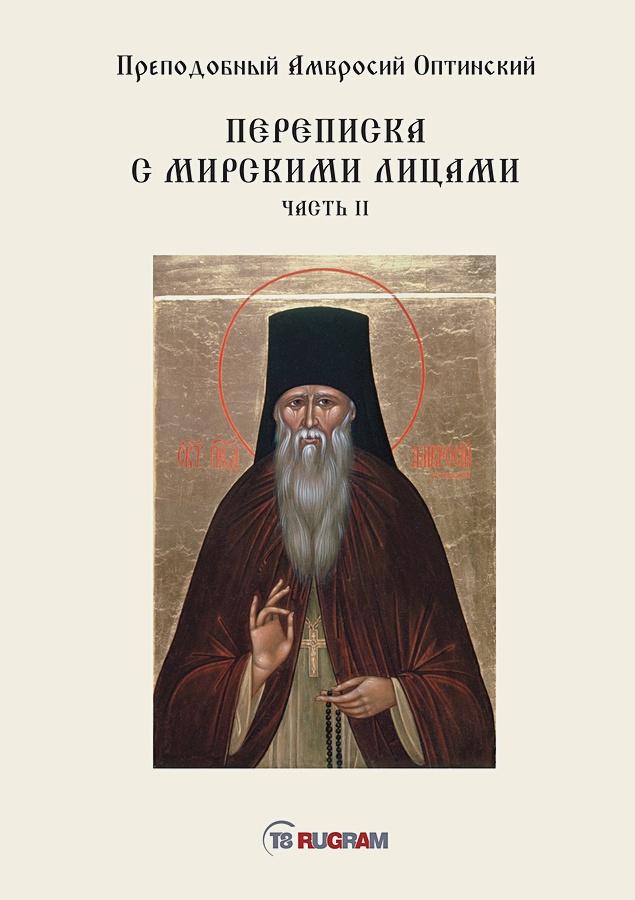 Преподобный Амвросий Оптинский - Переписка с мирскими лицами. Ч. 2 обложка книги