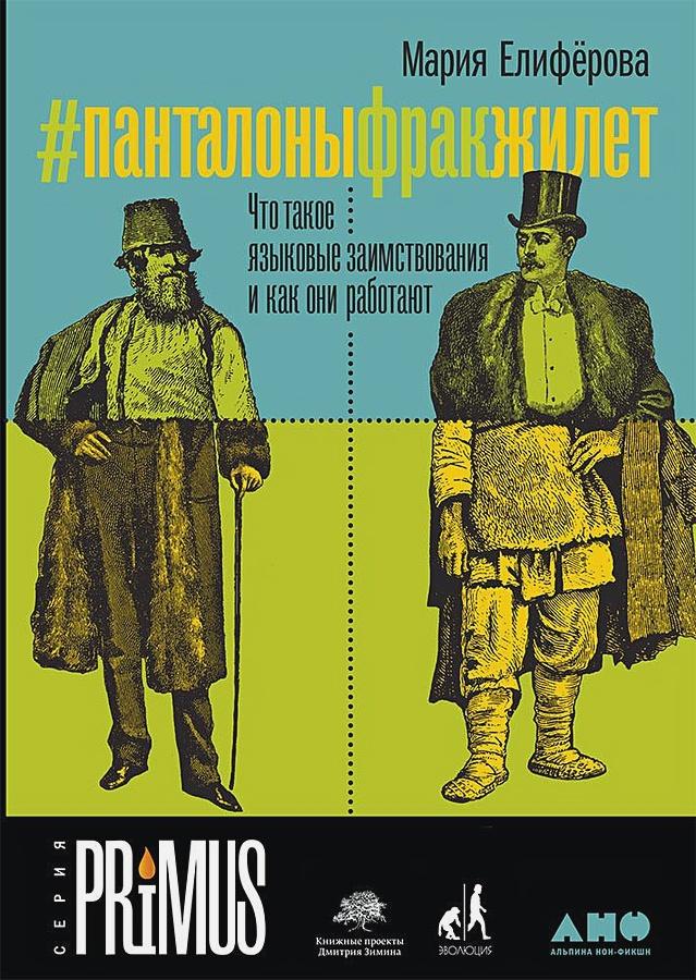 Елиферова М. - #Панталоныфракжилет: Что такое языковые заимствования и как они работают обложка книги