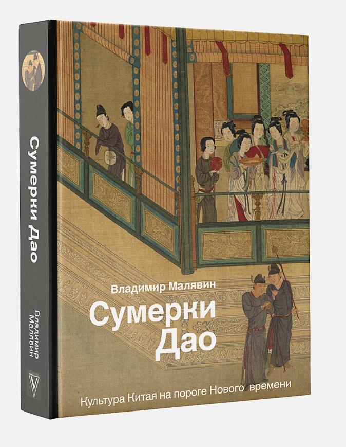Малявин В.В. - Сумерки Дао: Культура Китая на пороге Нового времени обложка книги