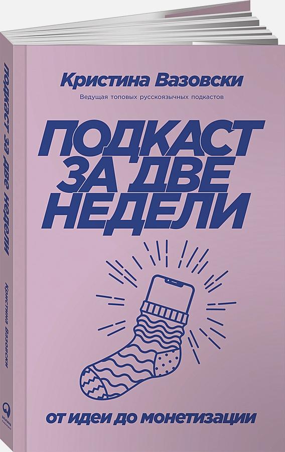 Вазовски К. - Подкаст за две недели: От идеи до монетизации обложка книги