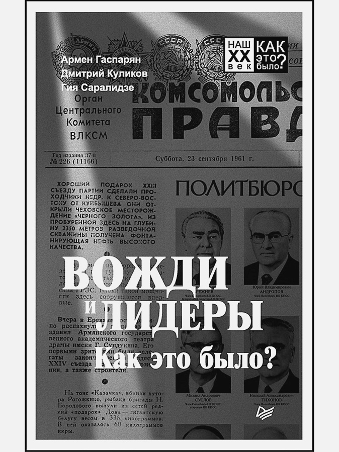 Гаспарян А С - Вожди и лидеры. Как это было? обложка книги