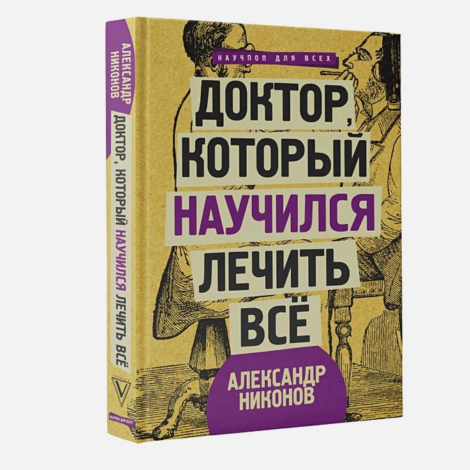 Александр Никонов - Доктор, который научился лечить все: беседы о сверхновой медицине обложка книги