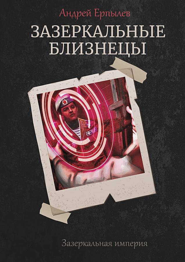 """Ерпылев А. - Зазеркальные близнецы. Книга 1. Цикл """"Зазеркальная империя"""" обложка книги"""