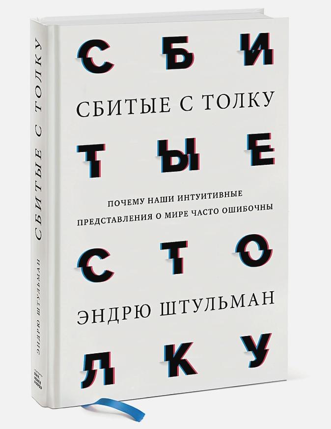 Эндрю Штульман - Сбитые с толку. Почему наши интуитивные представления о мире часто ошибочны обложка книги