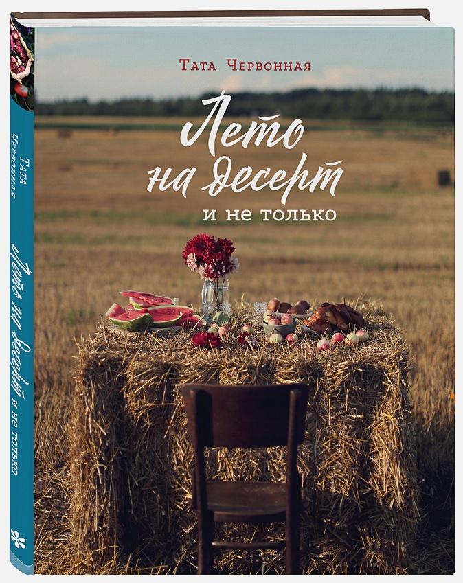 Тата Червонная - Лето на десерт обложка книги