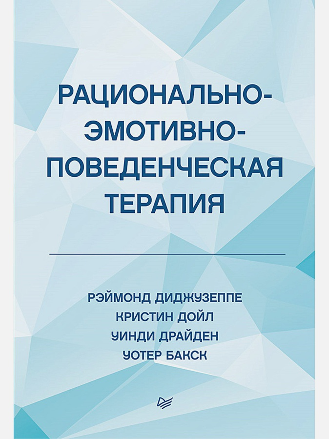 Диджузеппе Р. , Дойл К. , Драйден У. , Бакс У. - Рационально-эмотивно-поведенческая терапия обложка книги