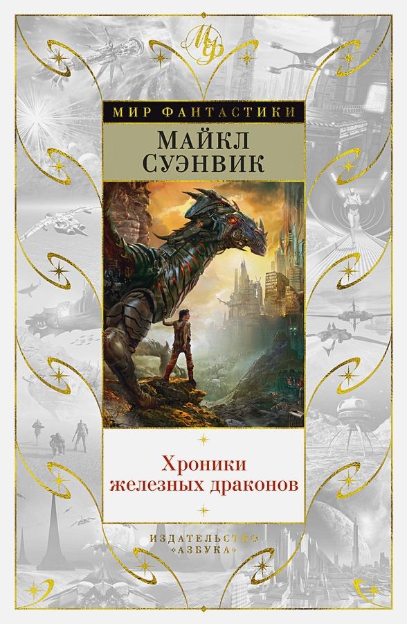 Суэнвик М. - Хроники железных драконов обложка книги