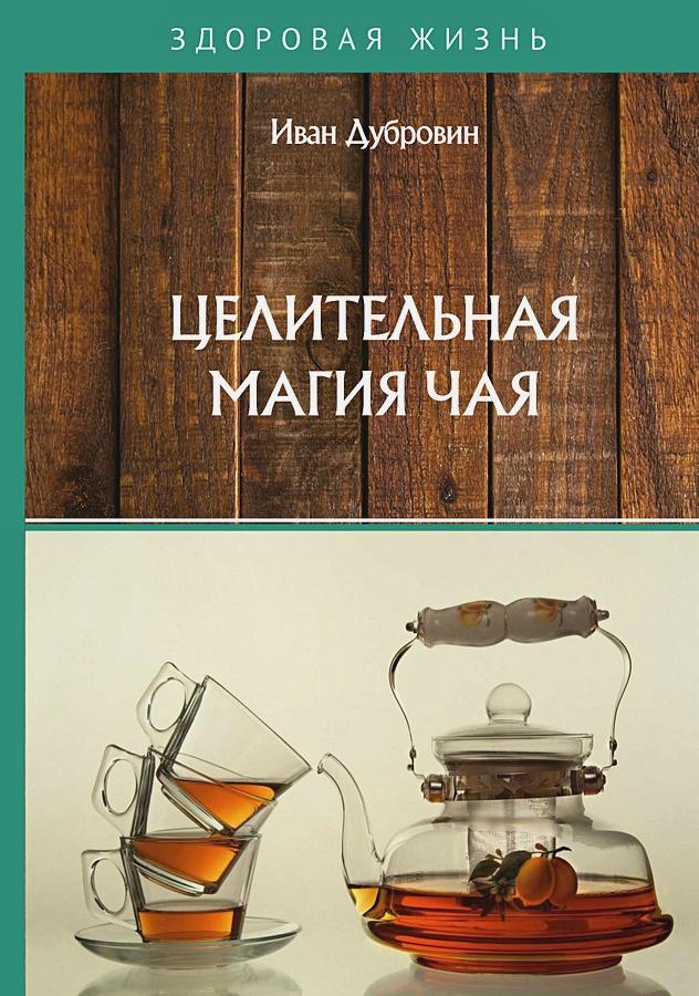 Дубровин И. - Целительная магия чая обложка книги