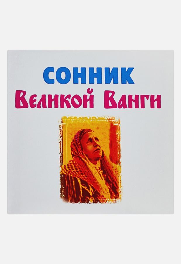Гурьянова Л.С. - Сонник великой Ванги обложка книги