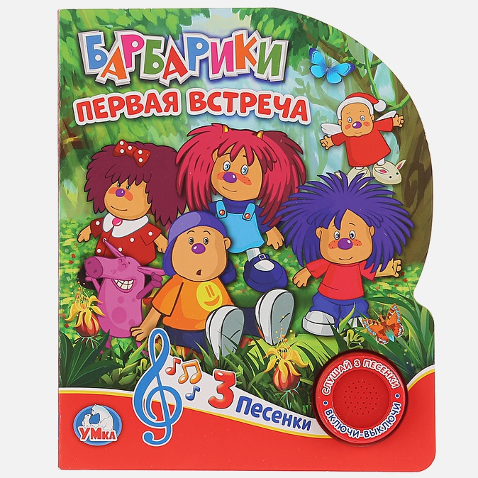 Барбарики (1 кнопка с тремя песенками). Формат: 150х185мм. Объем: 10стр. в кор.24шт