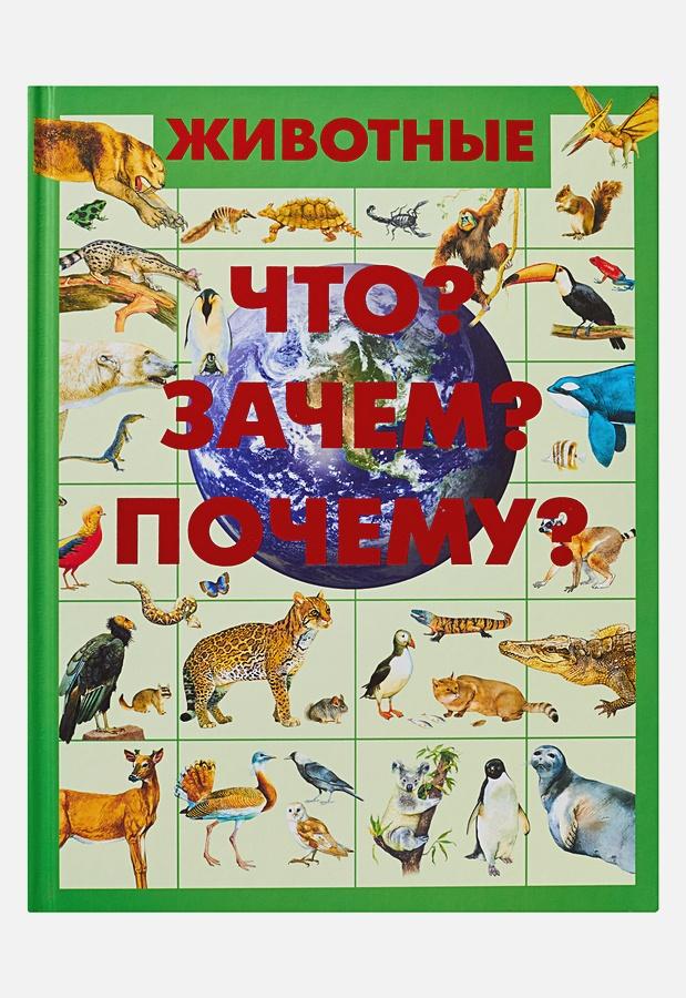 Ермакович Д.И. - Животные.[Что? Зачем? Почему?] обложка книги