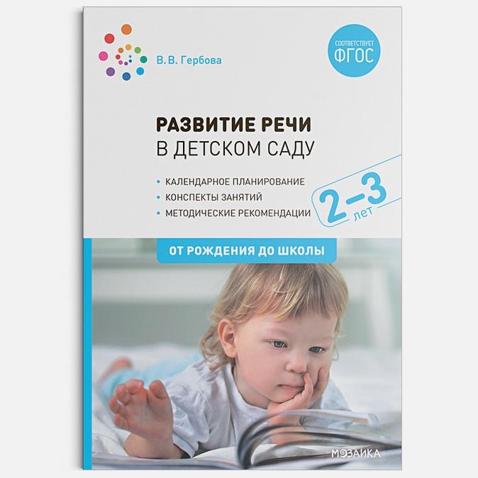 Гербова В. В. - Развитие речи в детском саду с детьми 2-3 года. Конспекты занятий. ФГОС обложка книги