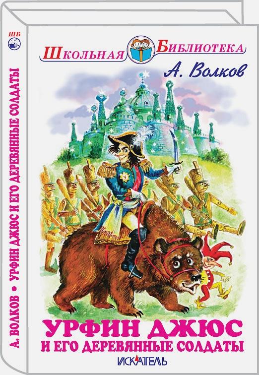 Волков А. - Урфин Джюс и его деревянные солдаты обложка книги