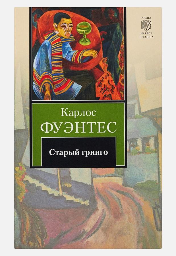 Фуэнтес К. - Старый гринго обложка книги