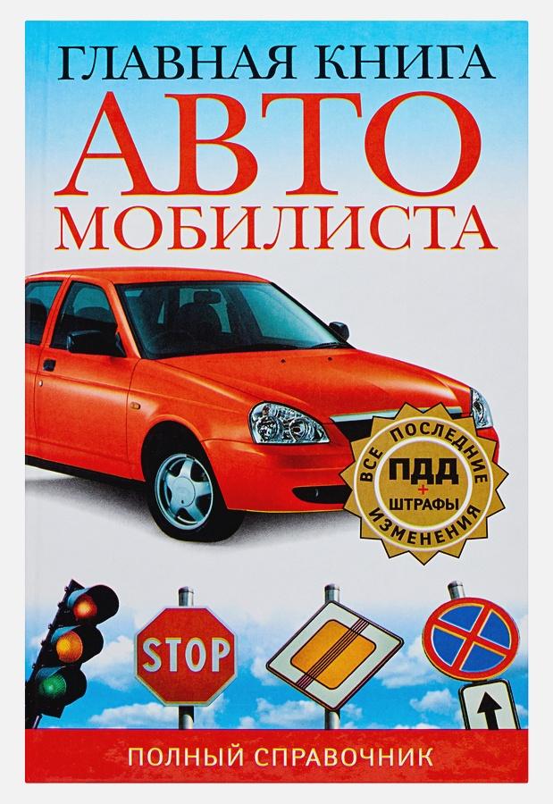 Ильичева М.Ю. - Главная книга автомобилиста обложка книги