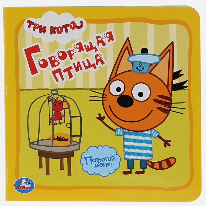"""""""Умка"""". Три кота. Говорящая птица (книжка с тактилом). 3 разворота. 4 такт. элемента. в кор.4*36шт"""
