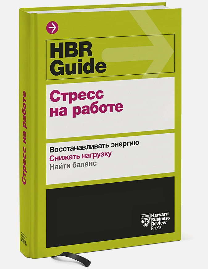 Harvard Business Review - HBR Guide. Стресс на работе обложка книги