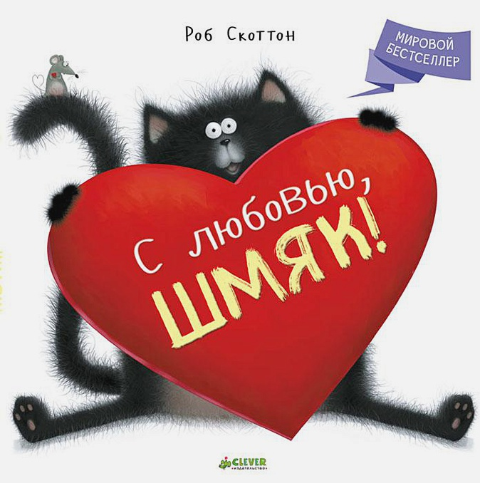 Скоттон Р. - С любовью, Шмяк! обложка книги