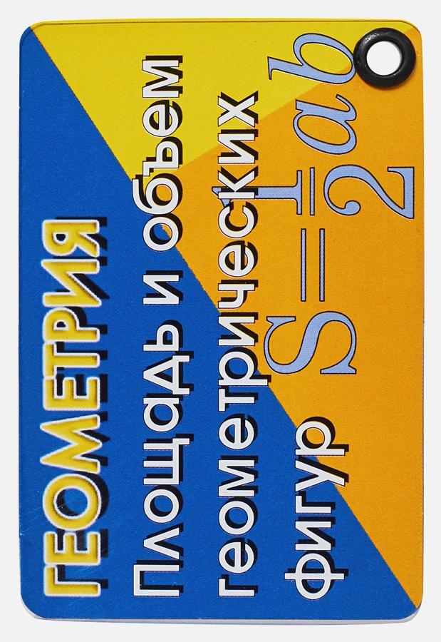 Котова А.Ю. - Геометрия. Площадь и объем геометрических фигур обложка книги