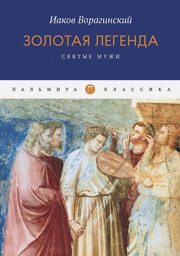 Ворагинский И. - Золотая легенда. Святые мужи обложка книги