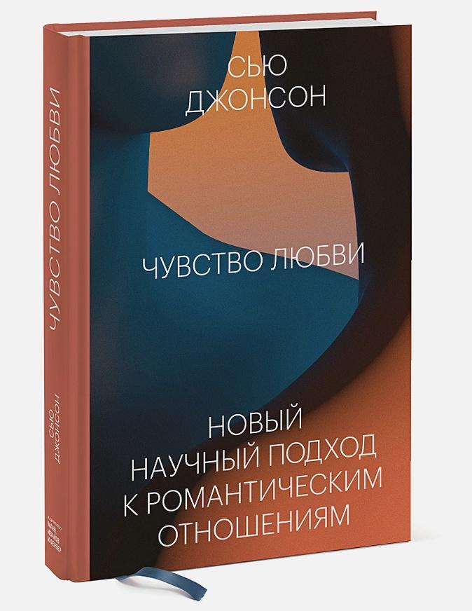 Сью Джонсон - Чувство любви. Новый научный подход к романтическим отношениям. обложка книги