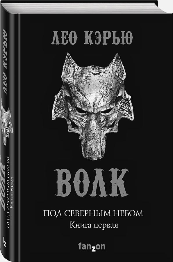 Лео Кэрью - Под северным небом. Книга 1. Волк обложка книги