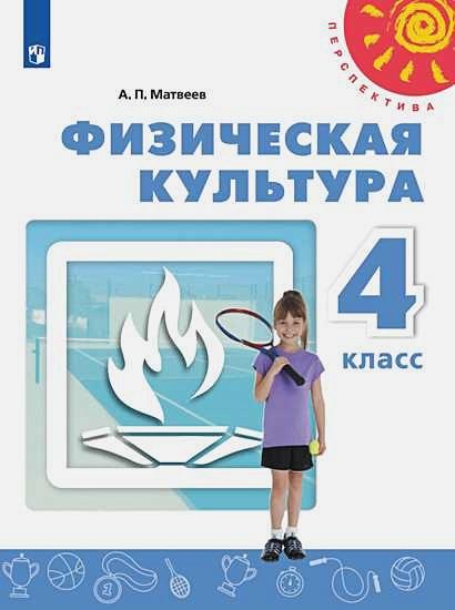 Матвеев А.П. - Матвеев. Физическая культура. 4 класс. Учебник. /Перспектива обложка книги