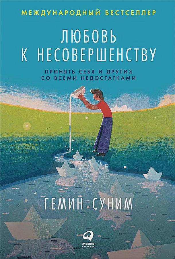 Суним Э.,Суним Г. - Любовь к несовершенству:  Принять себя и других со всеми недостатками обложка книги