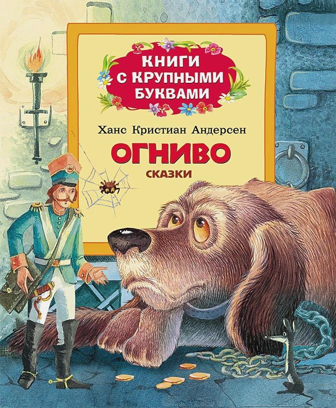 Огниво (Книги с крупными буквами)