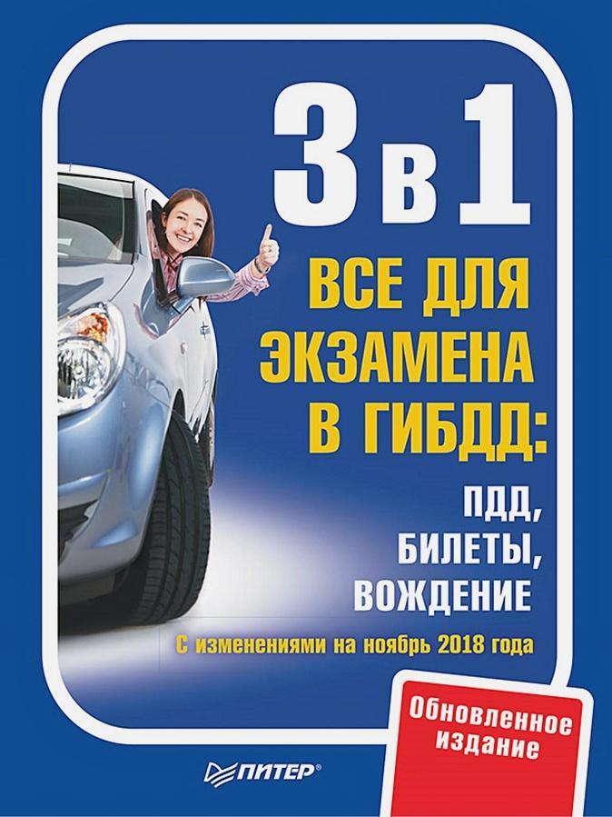Без автора - 3 в 1. Все для экзамена в ГИБДД: ПДД, Билеты, Вождение. Обновленное издание обложка книги