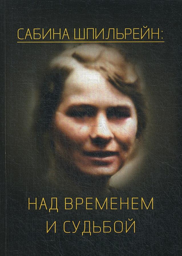 Филатов Ф.Р. - Сабина Шпильрейн: над временем и судьбой: Сборник статей обложка книги