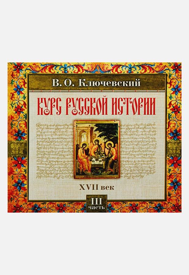 Курс русской истории. Часть 3 (на CD диске) Ключевский В.О.
