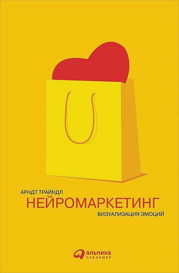 Трайндл А. - Нейромаркетинг: Визуализация эмоций обложка книги