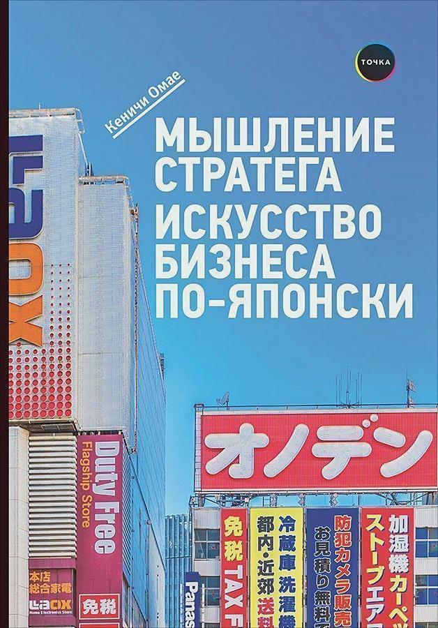 Омаэ К. - Мышление стратега: Искусство бизнеса по-японски обложка книги