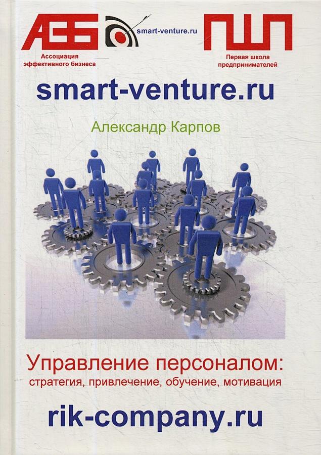 Карпов А.Е. - Управление персоналом: стратегия, привлечение, обучение, мотивация обложка книги